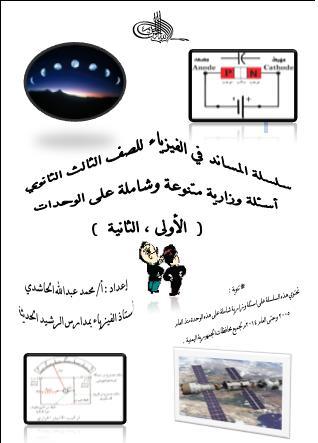 حلول نماذج وزارية شاملة ومتنوعة في مادة الفيزياء لطلاب الصف الثالث الثانوي ـ الوحدة الثانية
