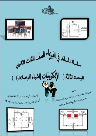 حلول نماذج وزارية شاملة ومتنوعة في مادة الفيزياء لطلاب الصف الثالث الثانوي ـ الوحدة الثالثة