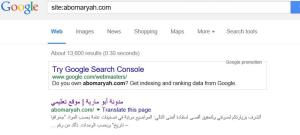 موقع أبو مارية على جوجل